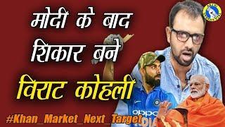 Virat Kohli is Their Next Target after MODI | AKTK