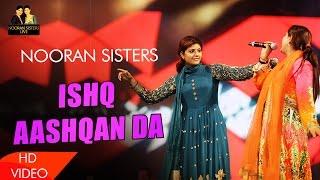 NOORAN SISTERS   ISHQ AASHQAN DA   NEW SUFI SONG 2017   HD VIDEO