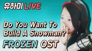 유하미] Do you want to a build a snowman? (cover)