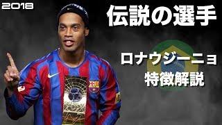 【伝説のファンタジスタ】ロナウジーニョ 特徴解説  HD 1080p  Ronaldinho みにフト(海外サッカー)
