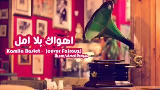 Kamila Bastet (cover Fairouz ) - اهــواك بلا أمل
