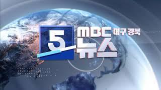 2020-09-18 (금) 5 MBC뉴스 대구·경북 다시보기