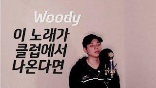 우디(WOODY) - 이 노래가 클럽에서 나온다면(Fire Up) cover by 김항규