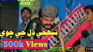 Jalal Chandio Video Vol 3 AAC || Muhinji Dil Thi Chaway(Abdul Aziz Chachar)