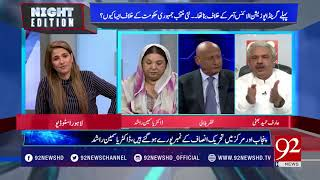 Is it grand opposition Alliance or common selfish group? | 3 August 2018 | 92NewsHD