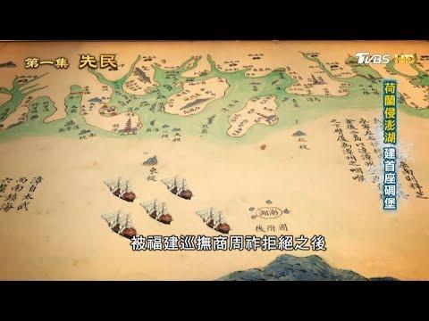 荷蘭侵澎湖 建首座碉堡-從歷史走來 第一集 先民 (3/4) - YouTube