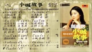 鄧麗君 - 小城故事【歌譜版】24bit