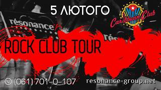 Група «résonance» в Caribbean Club Concert Hall | 5 Лютого |