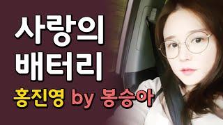[라이브] bj봉승아-사랑의배터리(홍진영)
