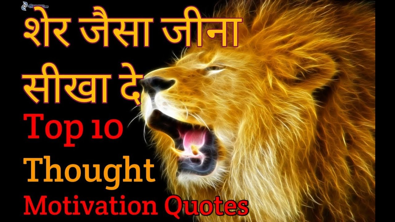 Download thumbnail for #motivational #thoughts  top motivational