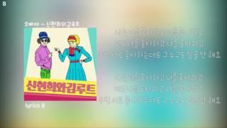 오빠야-신현희와김루트 가사 (자막) lyrics video