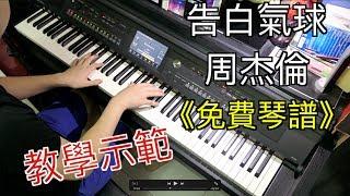 告白氣球—周杰倫 Piano Cover 「免費琴譜」