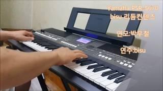 전자올겐 키보드 연모/박우철 Yamaha PSR-S670