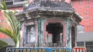 百年敬字亭藏身里港國小 成校園特色
