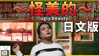 【日文版 怪美的】日本人也來怪美!我肥我自信!