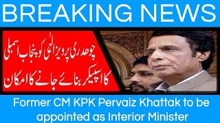 Former CM KPK Pervaiz Khattak to be appointed as Interior Minister | 31 July 2018 | 92NewsHD