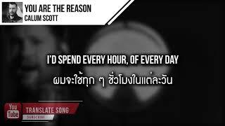 แปลเพลง You Are The Reason - Calum Scott
