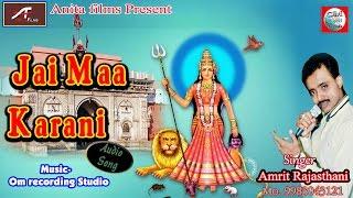 Karni Mata Bhajan | Jai Maa Karni-Audio Song | Amrit Rajasthani New Song | Latest Marwadi Dj Song