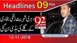 News Headlines | 9:00 PM | 12 Nov 2018 | Headlines | 92NewsHD
