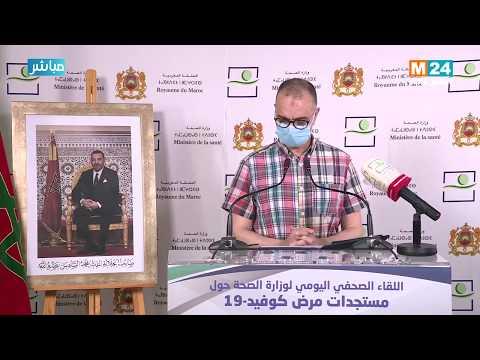 Video : Bilan du Covid-19 : Point de presse du ministère de la Santé (25-05-2020)