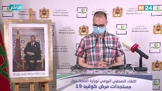 Bilan du Covid-19 : Point de presse du ministère de la Santé (25-05-2020)
