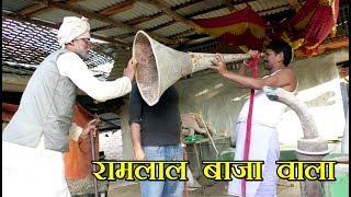 रामलाल बाजा बला    Ramlal Maithili Comedy    मिथिला मैथिली