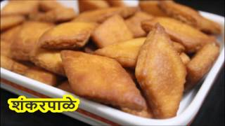 शंकरपाळे/shakkar para/Recipe in Marathi/sweet snack recipe /Diwali Special width=