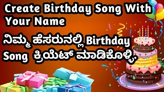 HOW to Create Happy Birthday Song With Name. Wish You Happy Birthday Song in ಕನ್ನಡ