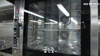 [WECOOK 사직] 공유주방 EKA 컨백션오븐