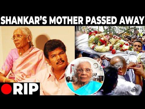 🔴SHOCKING: Director Shankar's Mother Passed Away | சோகத்தில் மூழ்கிய தமிழ் திரை உலகம் | RIP