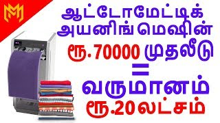 Small business ideas in Tamil | business ideas in Tamil |low investment high profit business ideas