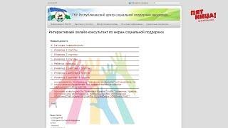 Онлайн-консультант поможет узнать о льготах и субсидиях