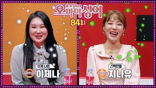 [오마이싱어 84회] 이제나&지나유~ MC 용이&명지! 트로트 가수들의 리얼 토크쇼~ Oh! My Singer~♬ 다시보기