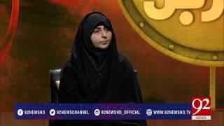 Shuhda E Karbala 12-09-2016 - 92NewsHDPlus