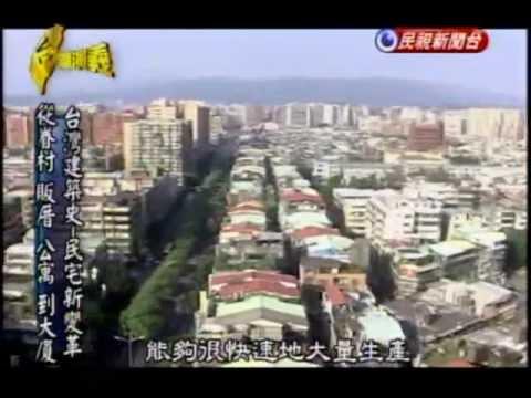 台灣演義:台灣建築史(3/3)