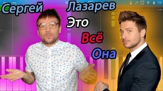 Сергей Лазарев - Это Всё Она (на пианино Synthesia)