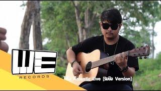 WE LIVE : NOS - ใสใส Acoustic Live [ริมปิง Version ]