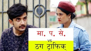 मापसे vs ठग ट्राफिक् | Happy Saturday | Episode 17 | Nepali Comedy Movie | October | Colleges Nepal