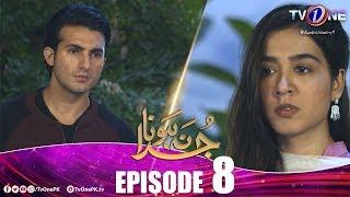 Juda Na Hona | Episode 8 | TV One Drama