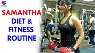 Samantha  Diet and Fitness Routine  | Women Health Tips |- Health Sutra