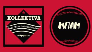 KollektivΑ - ΜΠΑΜ | MPAM - Official Audio Release 2016