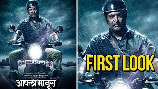 Aapla Manus Movie Poster Out | Nana Patekar & Ajay Devgan | Marathi Film 2018