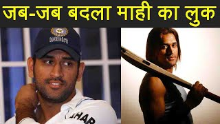 MS Dhoni's Transformation From Long Hair to White Beard, Check Out here । वनइंडिया हिंदी