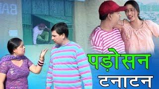 पड़ोसन टनाटन  हॉट हास्य ड्रामा नाटक | Safi Kuresi | HemaDhyani | Pushpa Gusai | Trimurti Cassette