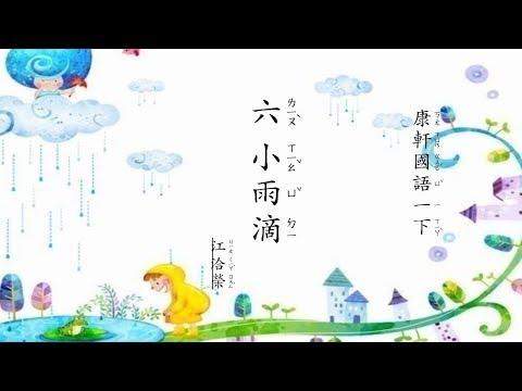 康軒國小國語 第二冊第六課小雨滴 - YouTube