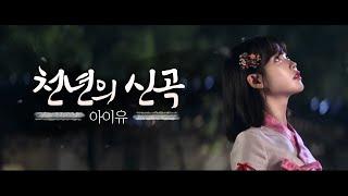 아이유- 천년의 신곡 (음양사ost) 가사