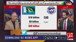 Economy RoundUp | Weak economy forcing Pakistan to seek loan from IMF | 29 Sep 2018 | 92NewsHD