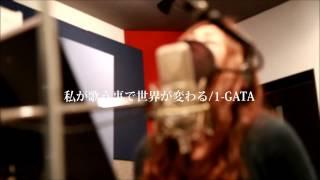 私が歌う事で世界が変わる/1-GATA