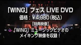 「ぱすぽ☆エアライン3部作ライブDVD発売決定!」