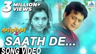 Saath De Tu Mala Song Video - Mumbai Pune Mumbai 2 | Marathi Romantic Songs | Swapnil Joshi, Mukta